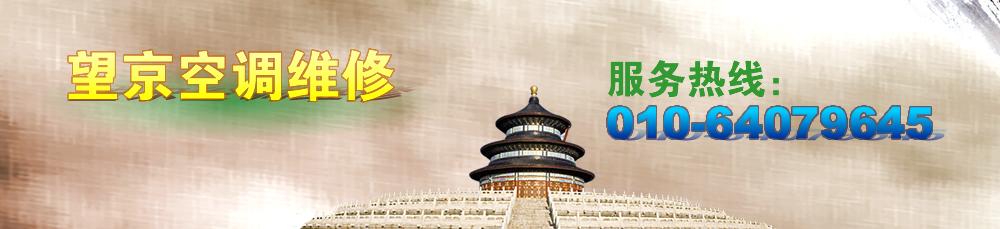 北京望京空调维修网